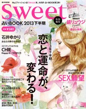 sweet特別編集 占いBOOK 2013下半期