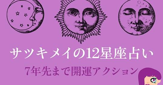 講談社mi-mollet(ミモレ)占い特集記事