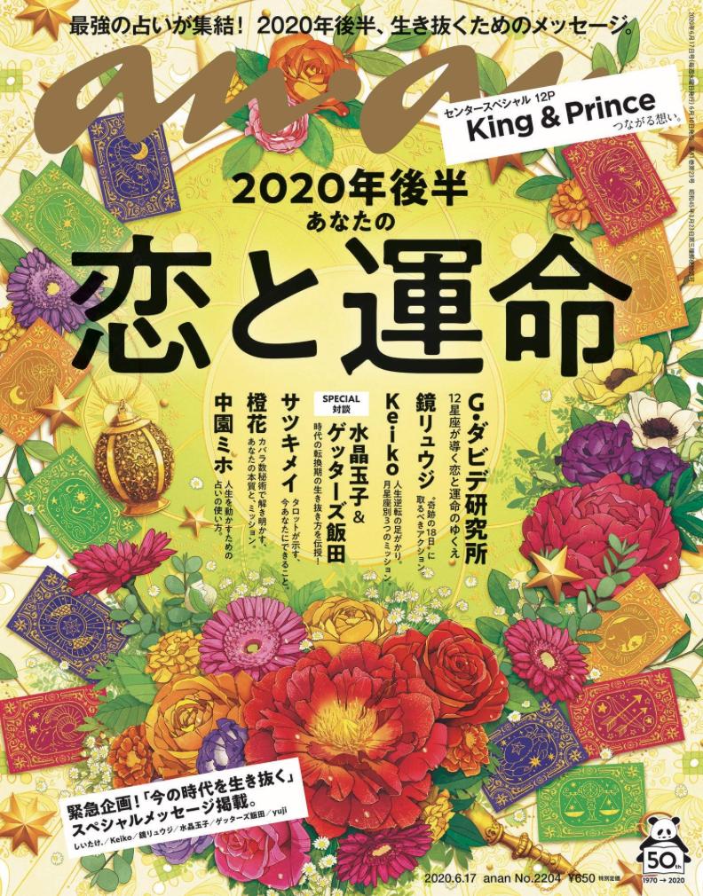 2020年6月10日発売号 マガジンハウス「anan」